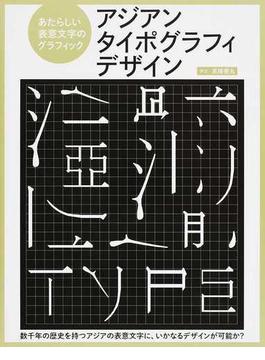 アジアンタイポグラフィデザイン あたらしい表意文字のグラフィック