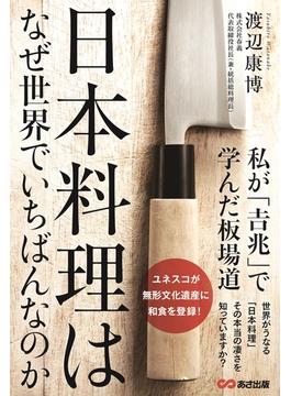 日本料理はなぜ世界でいちばんなのか 私が「吉兆」で学んだ板場道