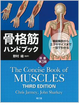 骨格筋ハンドブック(原書第3版) 機能解剖からエクササイズまで一目でわかる