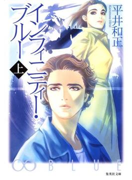 【全1-2セット】インフィニティー・ブルー(集英社文庫)