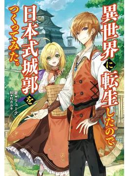 【全1-2セット】「異世界に転生したので日本式城郭をつくってみた。」シリーズ