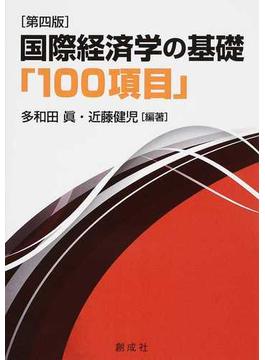 国際経済学の基礎「100項目」 第4版
