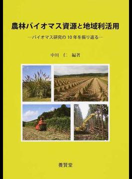 農林バイオマス資源と地域利活用 バイオマス研究の10年を振り返る