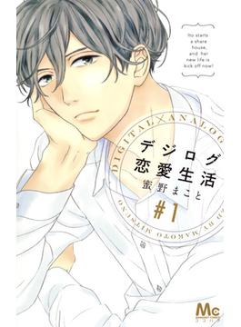 デジログ恋愛生活(マーガレットコミックス) 2巻セット(マーガレットコミックス)