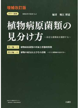 植物病原菌類の見分け方 増補改訂版 2巻セット
