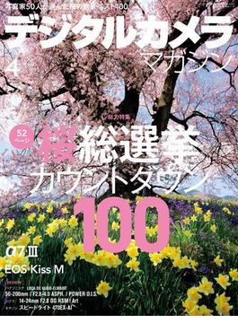 デジタルカメラマガジン 2018年4月号(デジタルカメラマガジン)