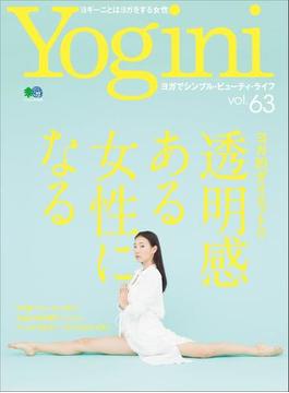 【期間限定価格】Yogini Vol.63