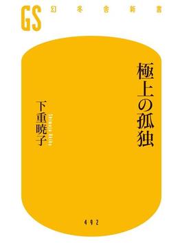 極上の孤独(幻冬舎新書)