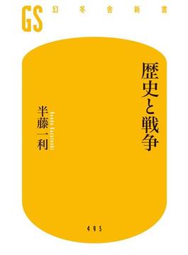 歴史と戦争(幻冬舎新書)