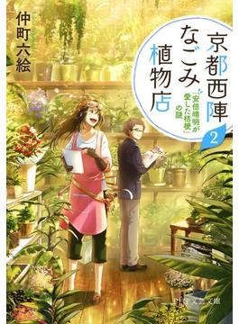 京都西陣なごみ植物店 2(PHP文芸文庫)