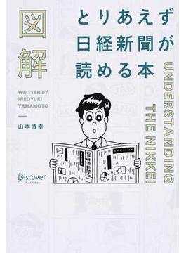 図解とりあえず日経新聞が読める本