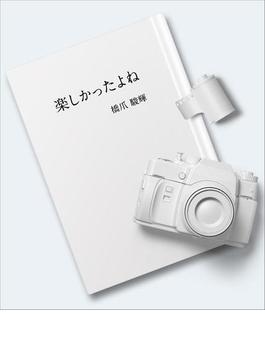 【期間限定無料】(カバー写真募集)恋と革命(楽しかったよね)
