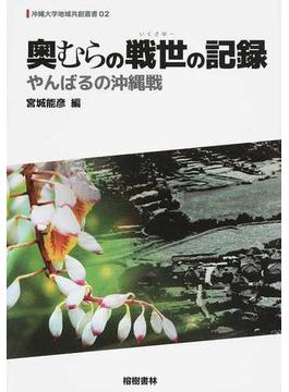奥むらの戦世の記録 やんばるの沖縄戦