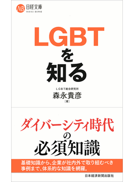 LGBTを知る(日経文庫)