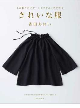 こだわりのパターンとテクニックで作るきれいな服