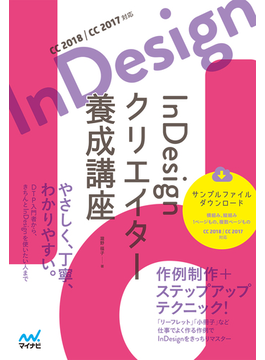 InDesignクリエイター養成講座 CC2018/CC2017対応
