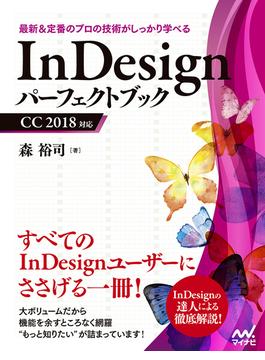 InDesignパーフェクトブック CC 2018対応 最新&定番のプロの技術がしっかり学べる