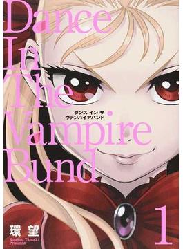 ダンスインザヴァンパイアバンド 1 愛蔵版 (コロナ・コミックス)