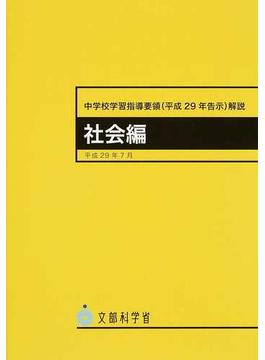 中学校学習指導要領〈平成29年告示〉解説 社会編