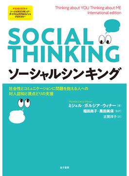 ソーシャルシンキング 社会性とコミュニケーションに問題を抱える人への対人認知と視点どりの支援