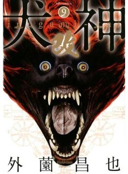 犬神改 9 (SP comics)(SPコミックス)