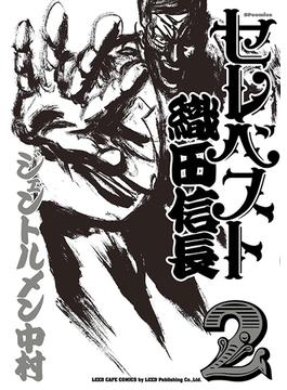 セレベスト織田信長 2 (リイドカフェ・コミックス)