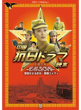 中国抗日ドラマ読本 意図せざる反日・愛国コメディ
