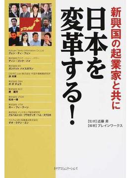 新興国の起業家と共に日本を変革する!