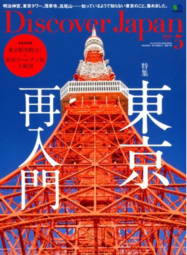 Discover Japan (ディスカバー・ジャパン) 2018年 05月号