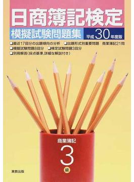 日商簿記検定模擬試験問題集3級商業簿記 平成30年度版