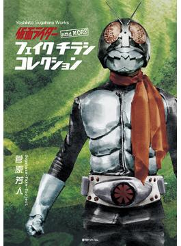 仮面ライダーand MOREフェイクチラシコレクション Yoshihito Sugahara Works