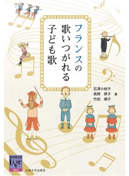 フランスの歌いつがれる子ども歌(阪大リーブル)