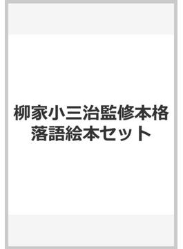 柳家小三治監修本格落語絵本セット