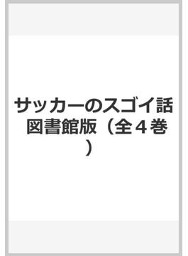 図書館版 サッカーのスゴイ話(全4巻)