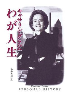 キャサリン・グラハム わが人生 (フルバージョン)電子版