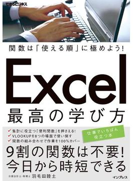 関数は「使える順」に極めよう! Excel 最高の学び方(できるビジネスシリーズ)