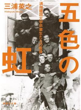五色の虹 満州建国大学卒業生たちの戦後(集英社文庫)