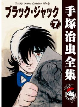 【オンデマンドブック】ブラック・ジャック 7