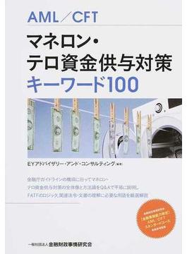 マネロン・テロ資金供与対策キーワード100