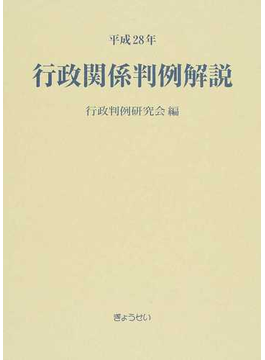行政関係判例解説 平成28年