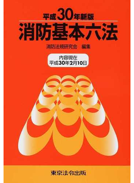 消防基本六法 平成30年新版