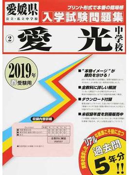 愛光中学校 2019年春受験用