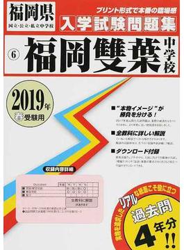 福岡雙葉中学校 2019年春受験用