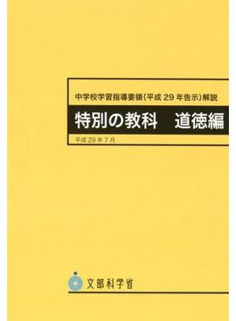 中学校学習指導要領〈平成29年告示〉解説 特別の教科道徳編
