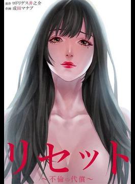 【16-20セット】リセット~不倫の代償~