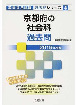 京都府の社会科過去問 2019年度版