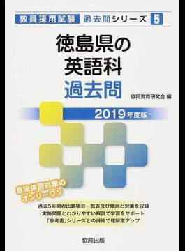 徳島県の英語科過去問 2019年度版