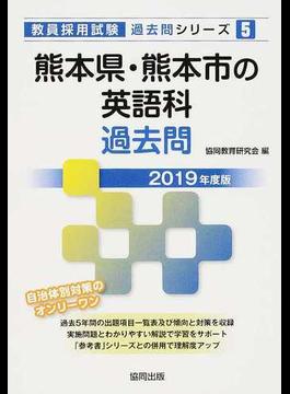 熊本県・熊本市の英語科過去問 2019年度版