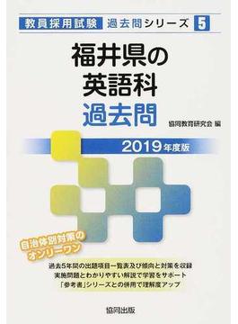福井県の英語科過去問 2019年度版