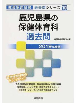 鹿児島県の保健体育科過去問 2019年度版